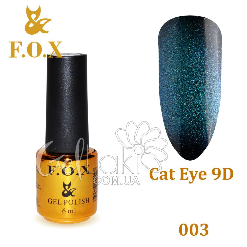 Гель-лак Fox 9D Cat Eye №003, 6 мл