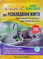 Био-деструктор Калиус для разложения жиров 20г. Биохим-Сервис