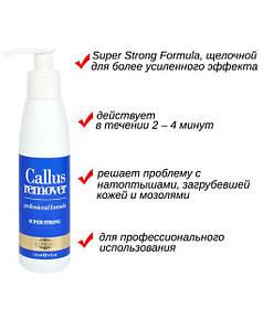 Komilfo Callus Remover «Super Strong Formula» - кислотный пилинг для педикюра, 125 мл