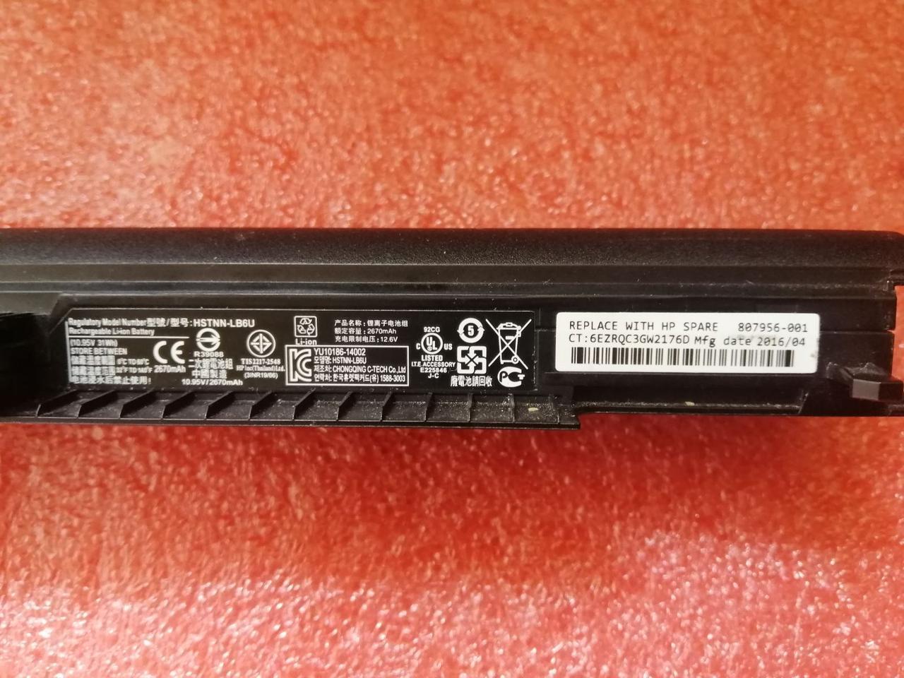 Батарея HP HSTNN-LB6U 10.95V 2670mAh б/у