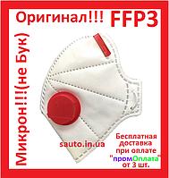 ОРИГИНАЛ! Защитная маска, респиратор, Микрон, FFP3, ФФП3, с клапаном,  для лица, (вирусы, бактерии, споры)