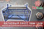 📢 Отличное решение! Валковый вырубной пресс с электро приводом для плоской высечки ПВМ1300 PSTech