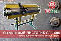 📢 Надежный и удобный листогиб! Сегментный листогибочный станок СЛ 1400 PSTech