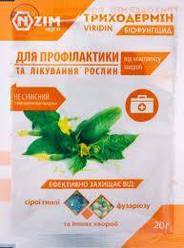 Био-фунгицид Viridin Триходермин БТ 20г. Энзим Агро