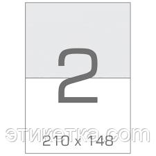 Самоклеящаяся этикетка в листах А4 - 2 шт (210х148,5)