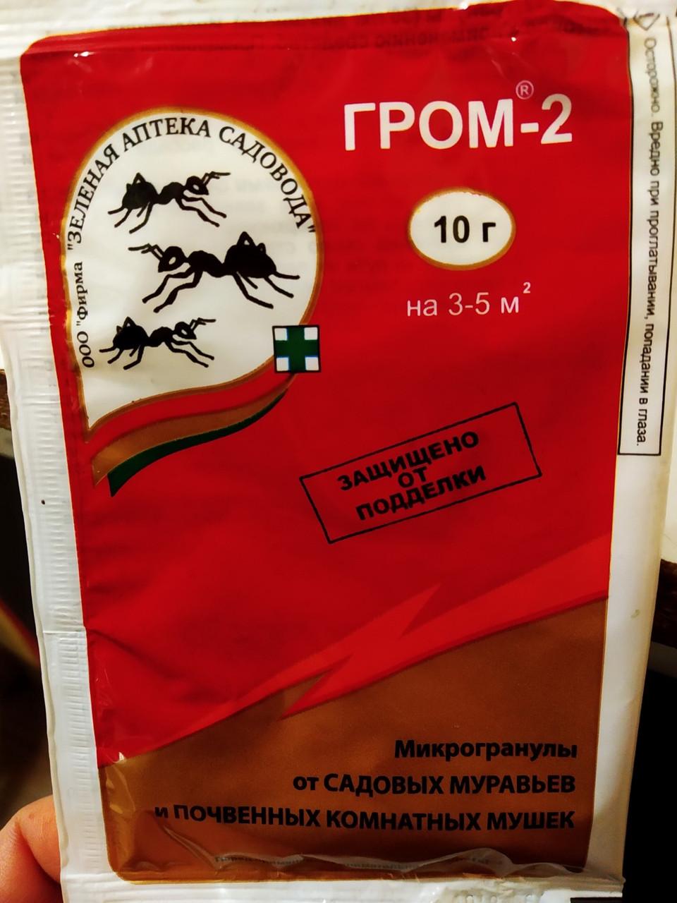 Мікрогранули інсектицид від садових мурашок і грунтових мушок Грім 2 10 грам, Зелена аптека Садівника