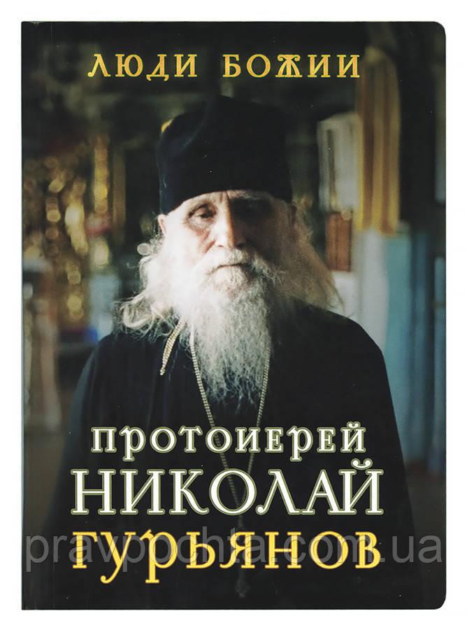 Протоиерей Николай (Гурьянов)