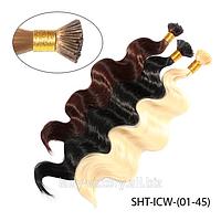 """Волосы искусственные на капсулах - I tip в стиле  """"Свободная волна"""". SHT-ICW-(16-30), 50 см"""