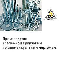Производство крепежной продукции по индивидуальным чертежам