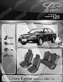 Авточехлы Chery Eastar 2003-2012 (sedan) EMC Elegant