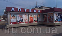 vyveska_reklamnaya.jpg