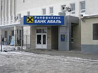 vyveska_dlya_banka.jpg