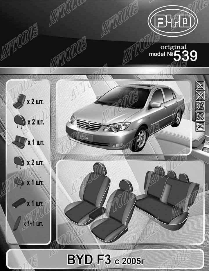 Авточехлы BYD F3 2005-  EMC Elegant