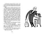 Детектив Кефірчик і правнук герцогині, фото 4