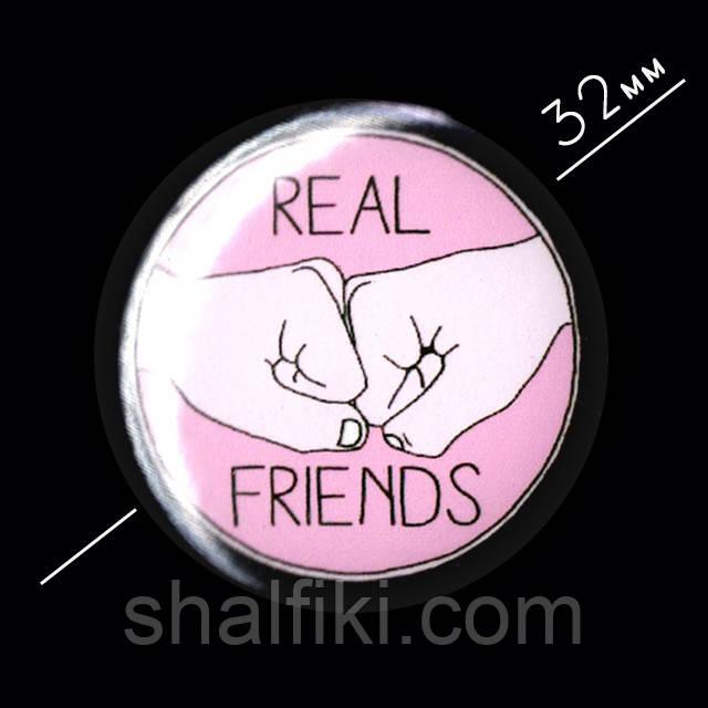 """""""Real friends"""" значок круглый на булавке, Ø32 мм"""