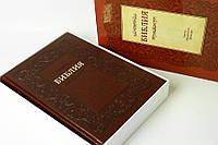 Библия 085 ti тв. бордо с тиснением настольная формат 220х300 мм. в футляре (11851)