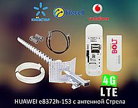WiFi роутер Huawei E8372 КОМПЛЕКТ с направленной антенной СТРЕЛА 21дБ 3G 4G LTE модем USB Zong Bolt