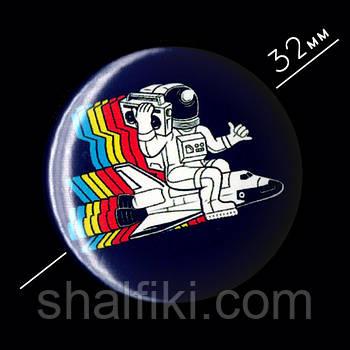 """""""Космонавт на шаттле"""" значок круглый на булавке Ø32 мм"""
