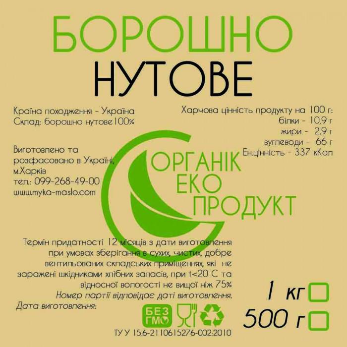 Борошно нутове 0,5кг ТМ Органік Еко