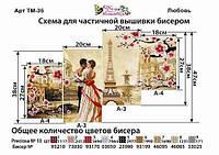 """Схема для часткової вишивки """"Любов"""" ТМ-35"""