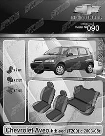 Авточехлы Chevrolet Aveo (T200) 2003-2008 (hb / sedan) EMC Elegant