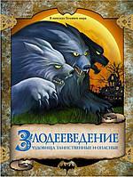 «Злодееведение. Чудовища таинственные и опасные. В поисках Темного мира» Фабрис Колен