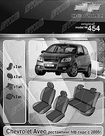 Авточехлы Chevrolet Aveo 3D 2008- (hatchback) EMC Elegant