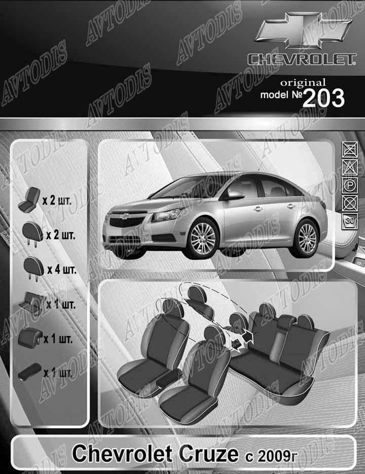 Авточехлы Chevrolet Cruze 2009- EMC Elegant