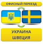 З України у Швецію