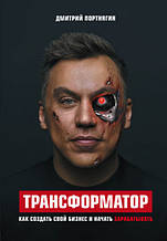 Книга Трансформатор. Как создать свой бизнес и начать зарабатывать