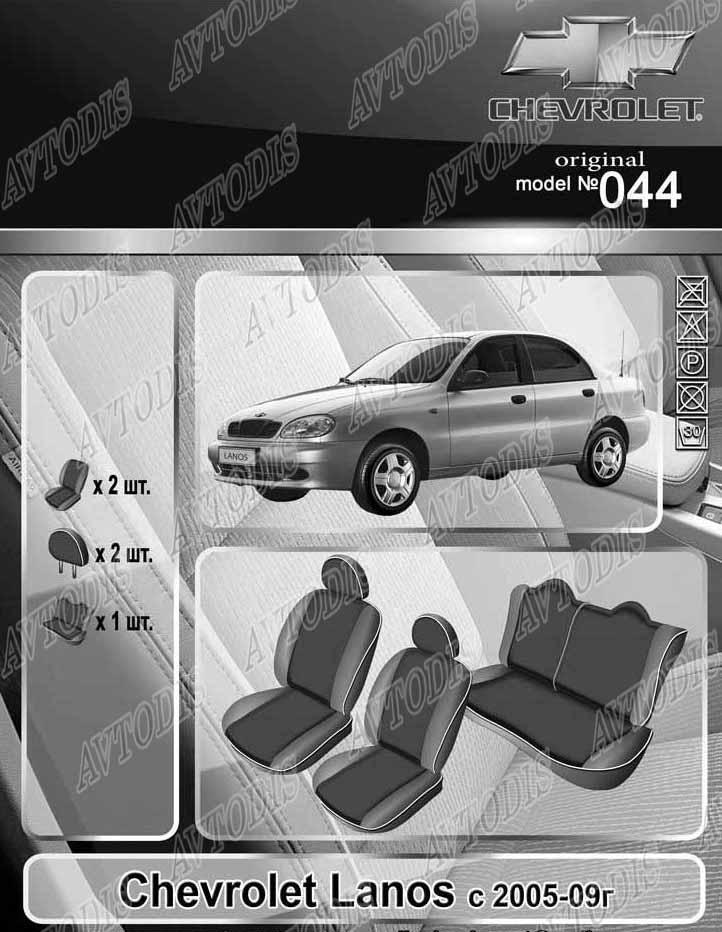 Авточехлы Chevrolet Lanos 2005-2009 EMC Elegant