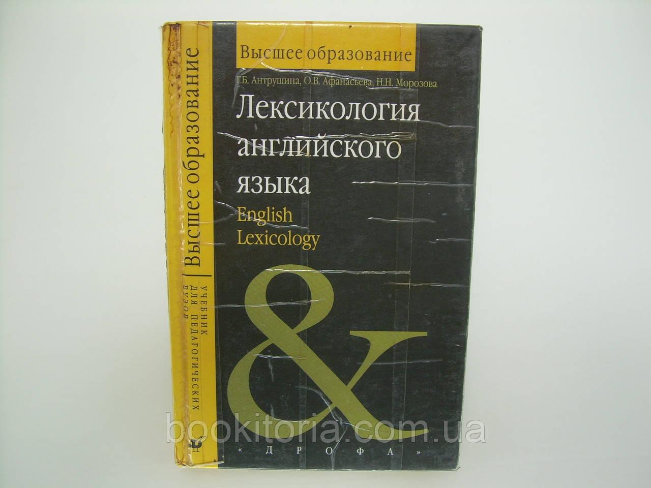 Антрушина Г.Б. и др. Лексикология английского языка (б/у).