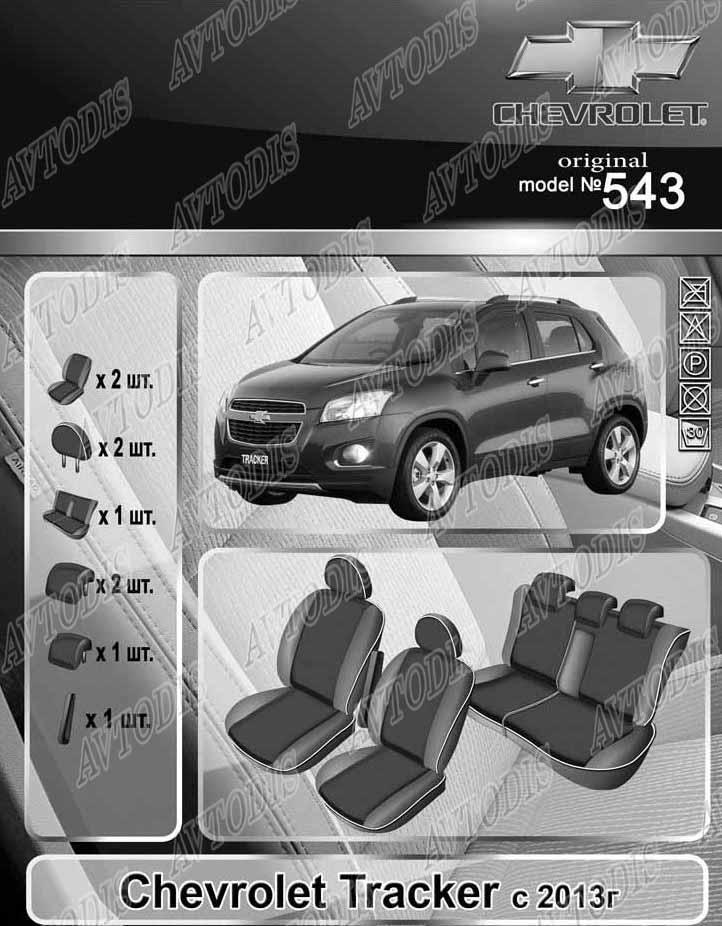 Авточехлы Chevrolet Trakker 2013- EMC Elegant