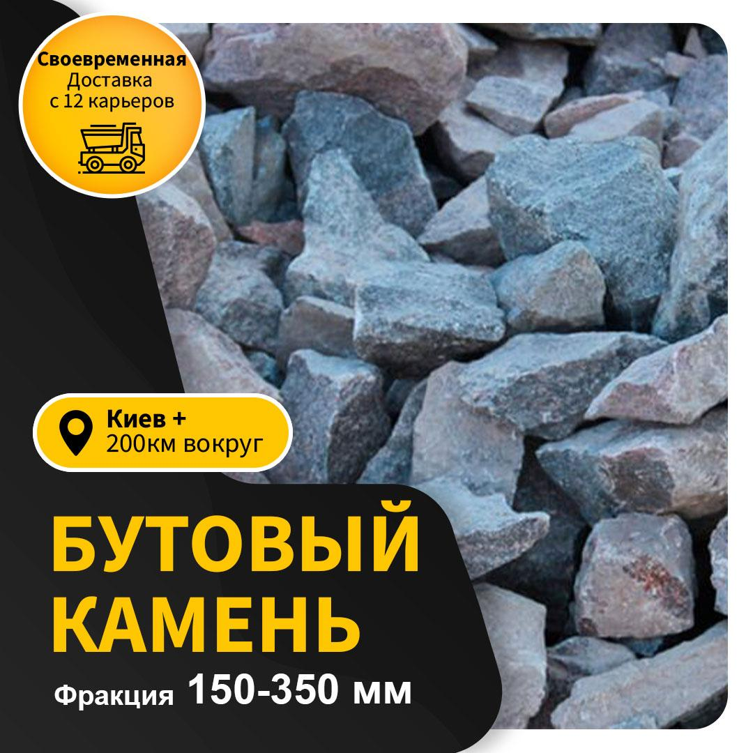 Бутовый камень фракции 150-350 мм 1 тонна