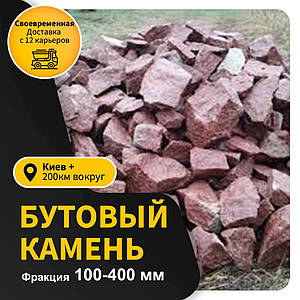 Бутовый камень кварцитовый фракции 100-400 мм розовый 1 тонна