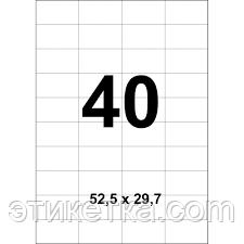 Набор этикеток самоклеящихся А4 на листе 40 шт (52,5х29,7)