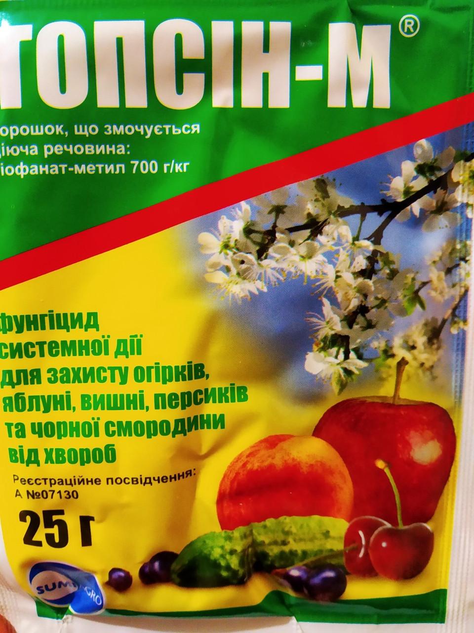 Фунгицид системного действия Топсин М для сельскохозяйственных культур 25 грамм на 3 сотки, Украина