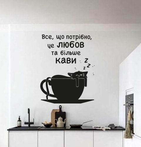 Декоративная наклейка на стену Любов та кава (стикер кот в чашке, декор кофейни)