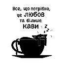 Декоративная наклейка на стену Любов та кава (стикер кот в чашке, декор кофейни), фото 2