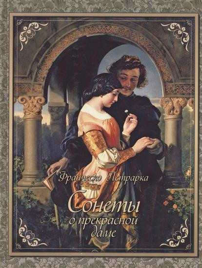 Сонеты о прекрасной даме Франческо Петрарка