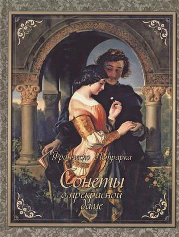 Сонеты о прекрасной даме Франческо Петрарка, фото 2