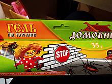Гель інсектицид Домовик від рудих чорних американських тарганів 35 грам Агромакси Україна