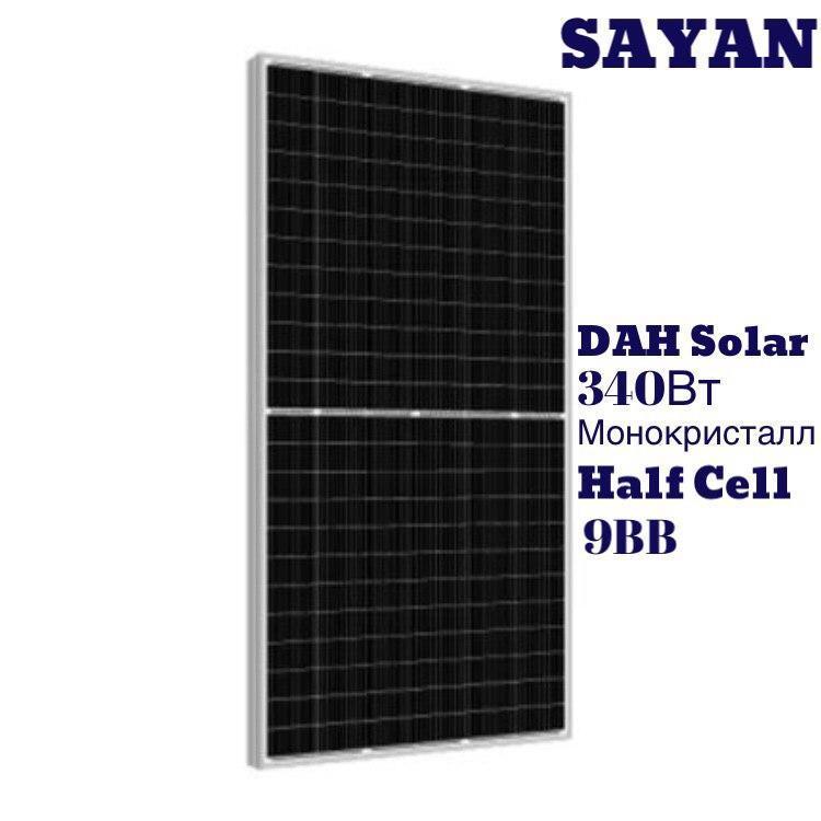 Сонячна панель DAH Solar HCM60X9-340, монокристал, потужність 340 Вт, Half Cell 9bb 120 Ячеек