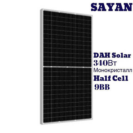 Сонячна панель DAH Solar HCM60X9-340, монокристал, потужність 340 Вт, Half Cell 9bb 120 Ячеек, фото 2