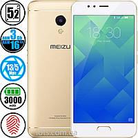 Смартфон Meizu M5s (3/32GB) Gold + Подарок Защитное Стекло