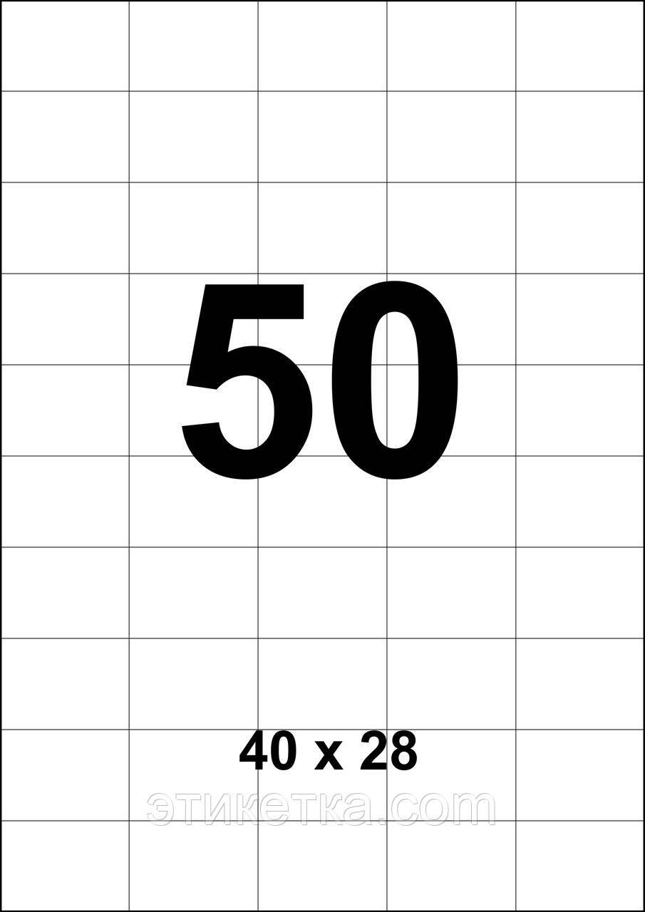 САМОКЛЕЮЩИЕСЯ ЭТИКЕТКИ ДЛЯ ПРИНТЕРА А4 - 50 шт (40х28)