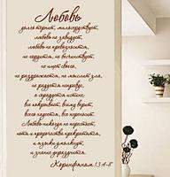 Виниловая наклейка на стену 1-е Коринфянам 13:4-8 (Любовь долготерпит, милосердствует, любовь не завидует)