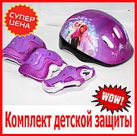 Комплект детской защиты для роликов/велосипеда/самоката/велобега (сереневый)