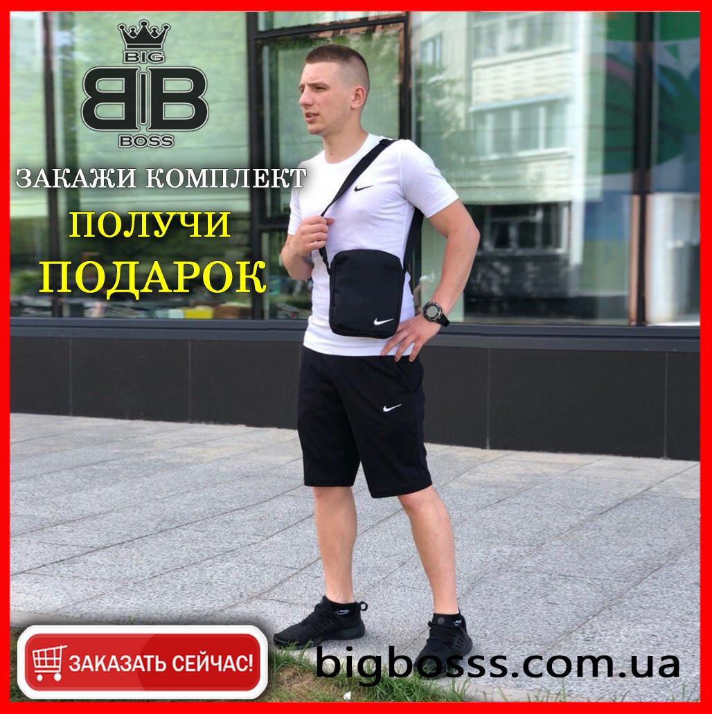 Мужской спортивный комплект с белой футболкой и черными шортами + ПОДАРОК!
