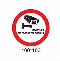 Наклейка «Ведеться відеоспостереження»
